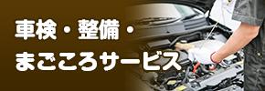 車検・整備・まごころサービス