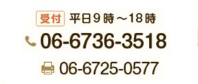 電話番号:06-6736-3518